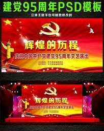 七一建党节庆祝建党95周年文艺晚会舞台背景图