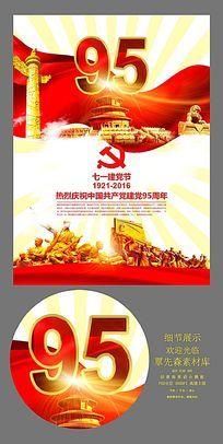 七一建党节中国共产党成立95周年宣传海报