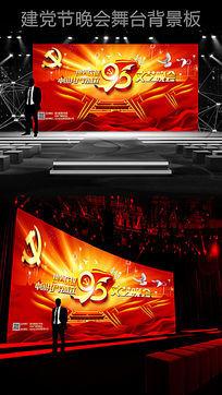 热烈庆祝建党95周年文艺晚会舞台背景设计