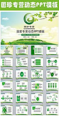 新时代健康产业国珍专营ppt模板