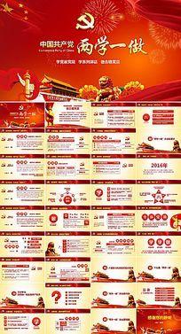 中国红两学一做PPT模板