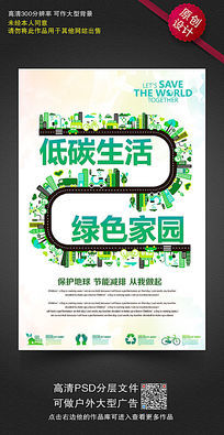 创意简约保护环境环保公益海报设计