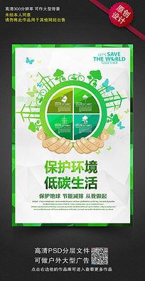 简约保护环境环保公益海报设计