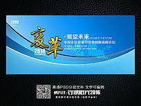 蓝色商务科技峰会展板设计