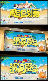 清凉夏日夏季海洋背景海报