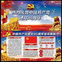 七一建党节95周年党文化宣传栏