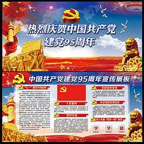 七一建党节95周年宣传栏