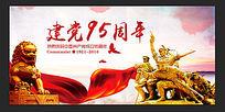 七一建党节成立95周年宣传展板