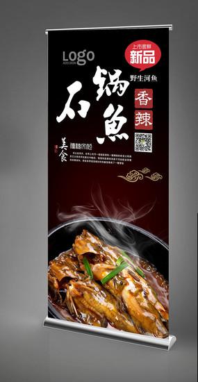 石锅鱼促销X展架设计