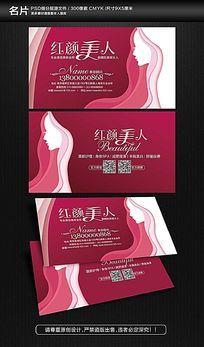 时尚美容美发店名片会员卡