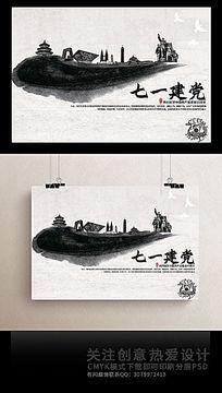 水墨风七一建党海报设计PSD