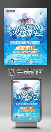 夏季游泳培训招生宣传海报