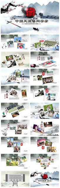中国风温馨同学录PPT设计