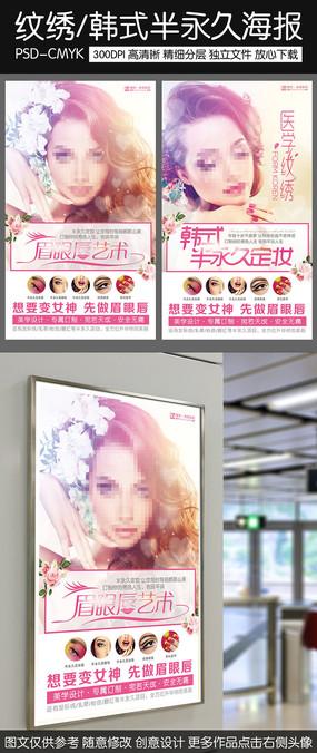 创意韩式半永久纹绣海报设计