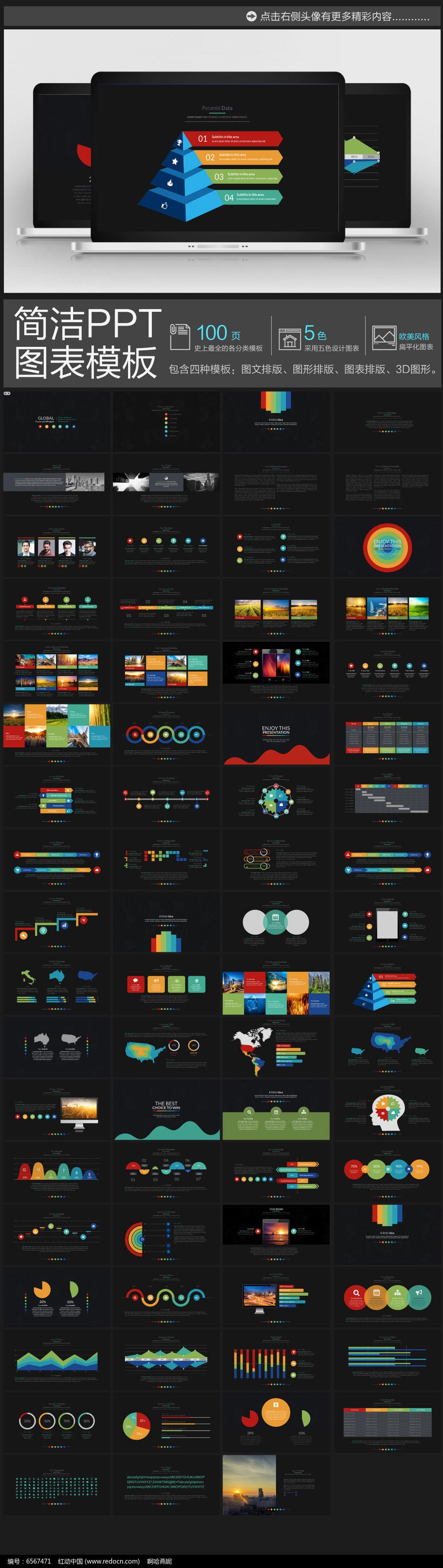 简洁多彩精美商务专用ppt图表合集打包图片