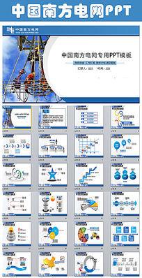 蓝色南方电网电力公司动态PPT模板