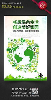 绿色创意保护环境环保公益海报设计