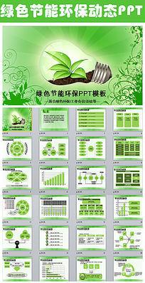 绿色节能环保低碳动态PPT模板