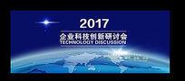 企业单位高峰会议地球背景图