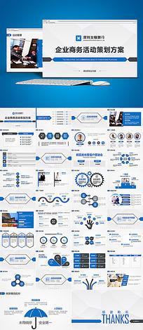商业创业计划书营销策划书PPT模板