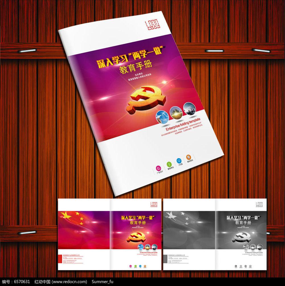 政府机关党政宣传册封面图片