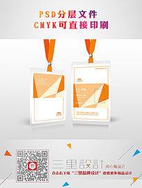 橙色创意工作证设计