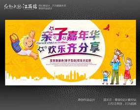 创新亲子嘉年华欢乐齐分享海报宣传设计