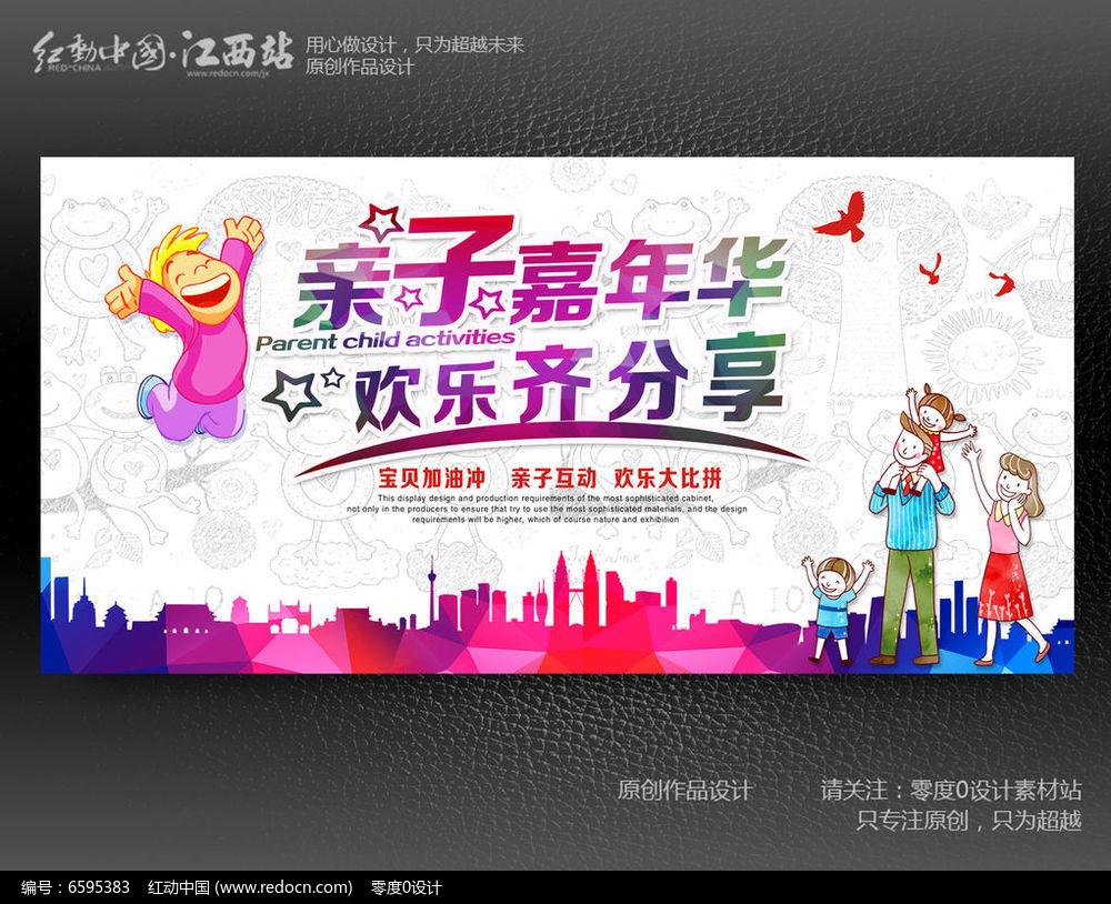 创意炫彩亲子活动海报宣传设计图片