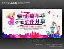 创意炫彩亲子活动海报宣传设计