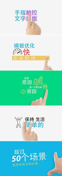 创意触摸手指点击滑动标题字幕转场动画模板