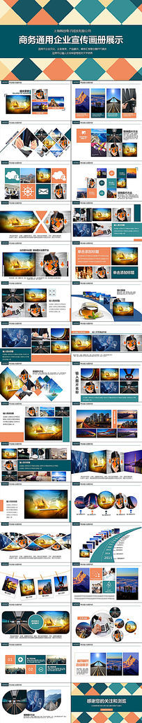 创意方格企业宣传画册活动展示PPT模板