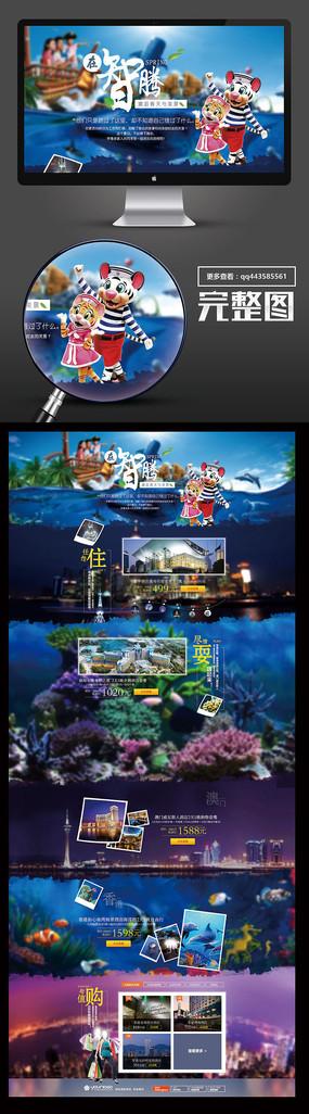 旅游网站首页设计