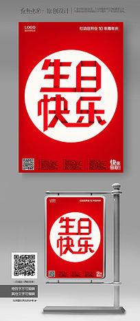 创意周年庆生日海报设计模板