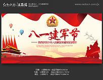 大气八一建军节主题海报设计