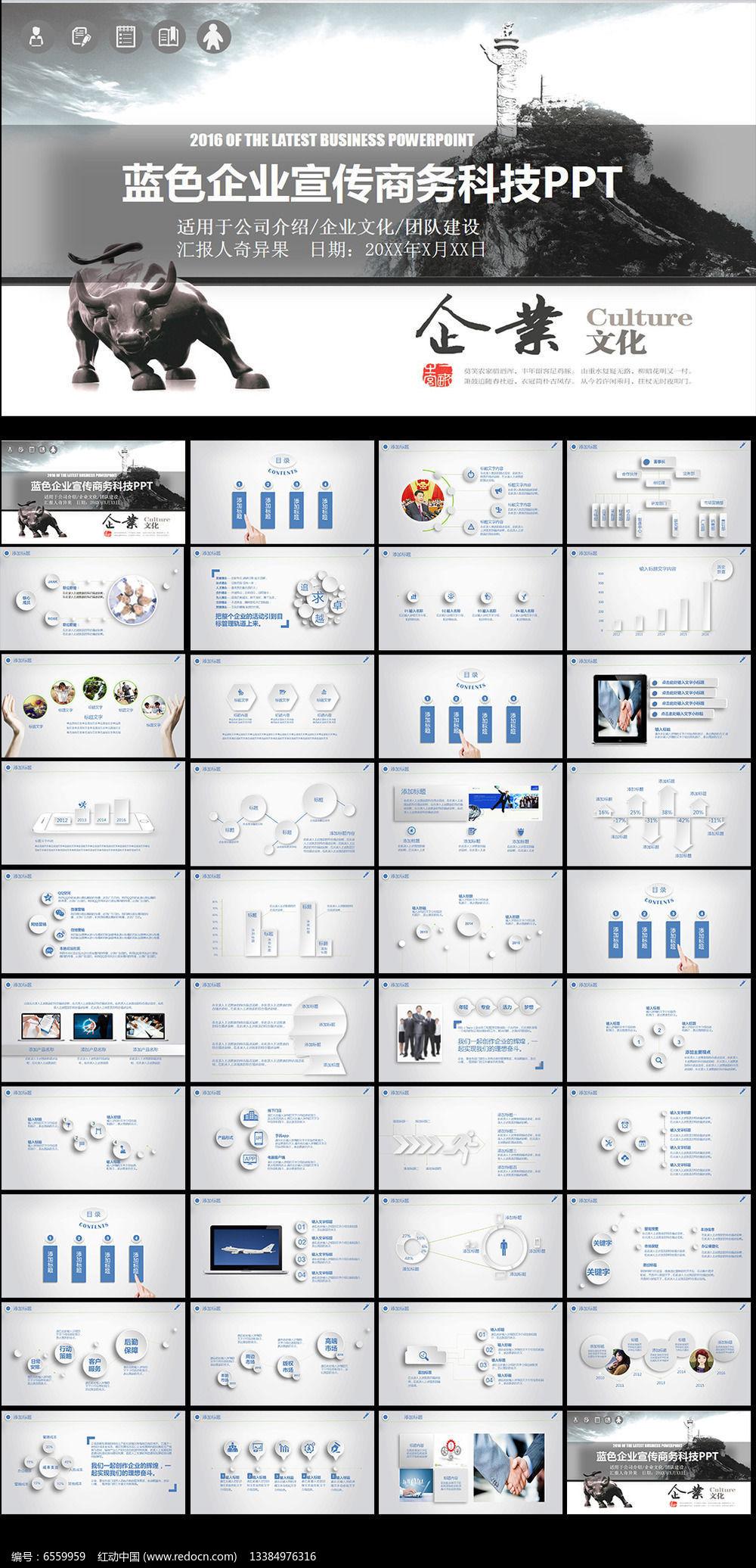 大气企业简介产品宣传模板模板下载图片