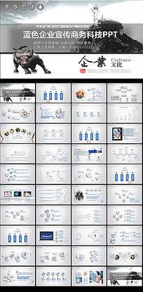 大气企业简介产品宣传模板模板下载