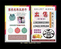 豆腐干A5宣传单