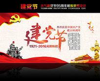 建党95周年宣传展板背景