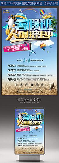 精美火爆暑假补习班招生宣传海报模板