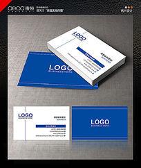 蓝色名片商务名片设计