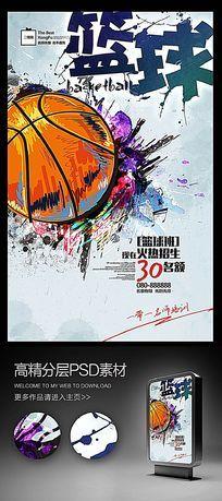 手绘水彩篮球教学宣传单