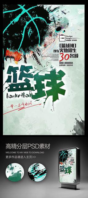 篮球招生宣传单