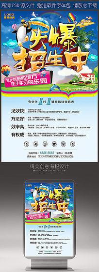 暑假补习班火爆招生宣传海报设计