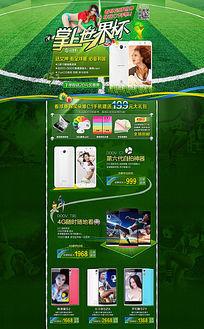 淘宝天猫2016欧洲杯促销海报首页模板