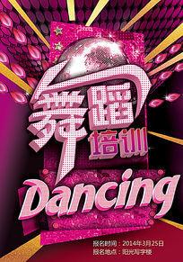 舞蹈培训学校培训招生海报