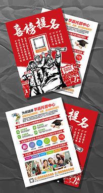 喜榜提名培训班招生宣传单模板设计
