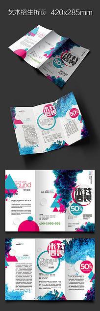 艺术招生折页设计