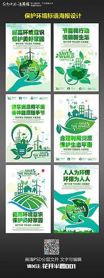 整套简约保护环境环保宣传海报设计