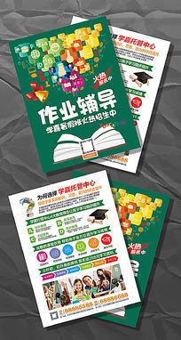 作业辅导班培训招生DM宣传单模板设计
