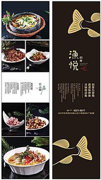 餐厅菜品海报设计